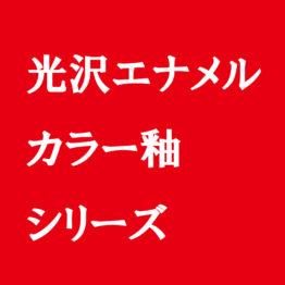 光沢エナメルカラー釉シリーズ