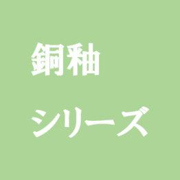 銅釉シリーズ