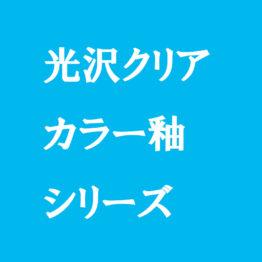 光沢クリアカラー釉シリーズ