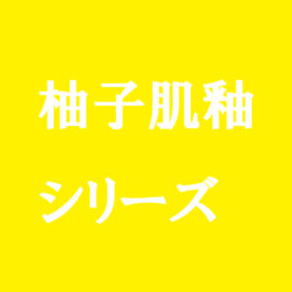 柚子肌釉シリーズ