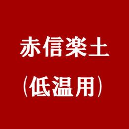 赤信楽土(低温用)