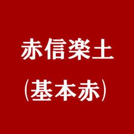 赤信楽土(基本赤)
