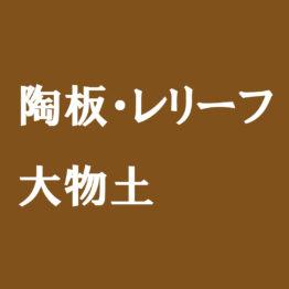 陶板・レリーフ・大物土